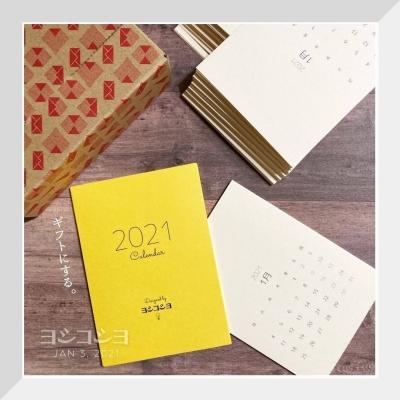20210103_calendar_1.jpg