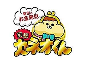 kaneo-kun.jpg