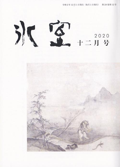 himuro2020-12.jpg