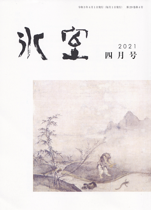 himuro2021-4.jpg