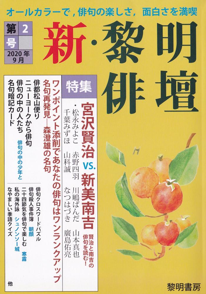 shinreimei202009.jpg