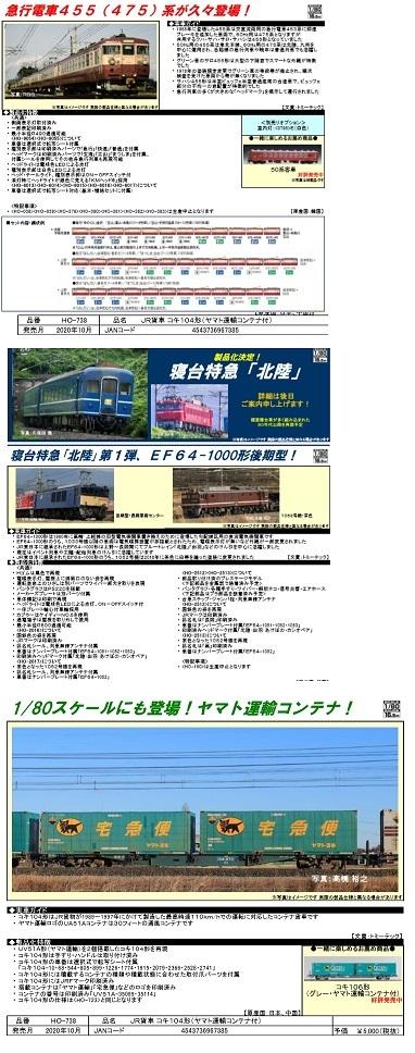 トミックス9月455系6