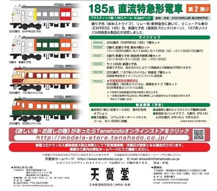 天賞堂185系第2弾2