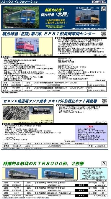 トミックスHOタキ1900F