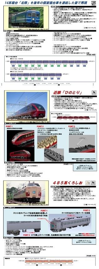 トミックス11月14系N4