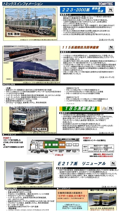 トミックス12月Nまとめ3