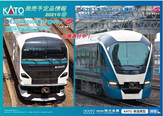 カトー2021春 製品化のお知らせ