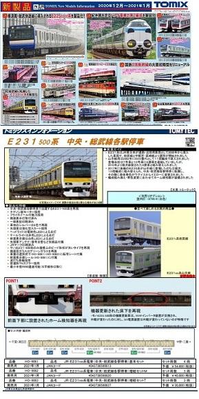 トミックス1月E231N7