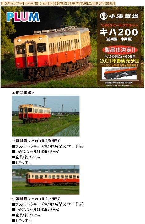 プラム 小湊鉄道キハ200E