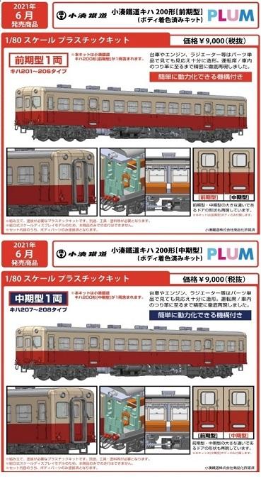 プラム 小湊鉄道キハ200C3