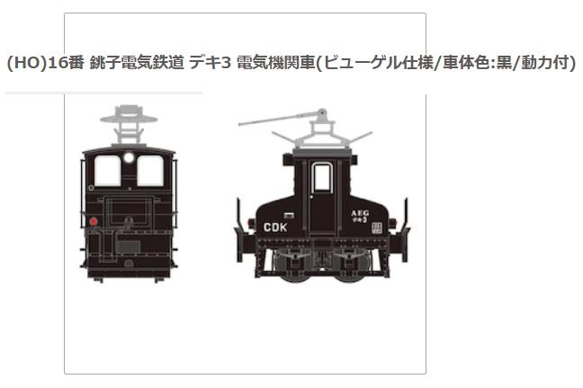 津川洋行銚子電鉄デキ3