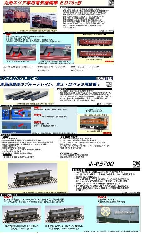 トミックスHOホキ5700E
