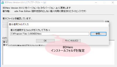 BDHero 日本語化パッチ
