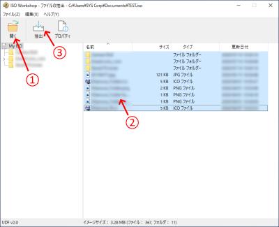 ファイルの抽出 設定実行