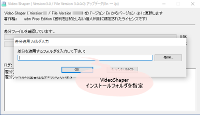 Video Shaper 日本語化