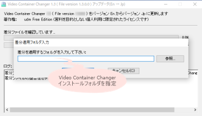 Video Container Changer 日本語化