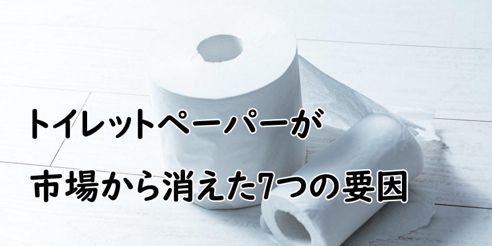 トイレットペーパーが市場から消えた7つの要因