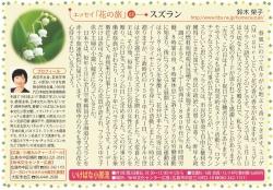 s202004suzuranb.jpg
