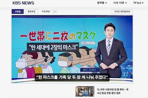 KBSニュースb