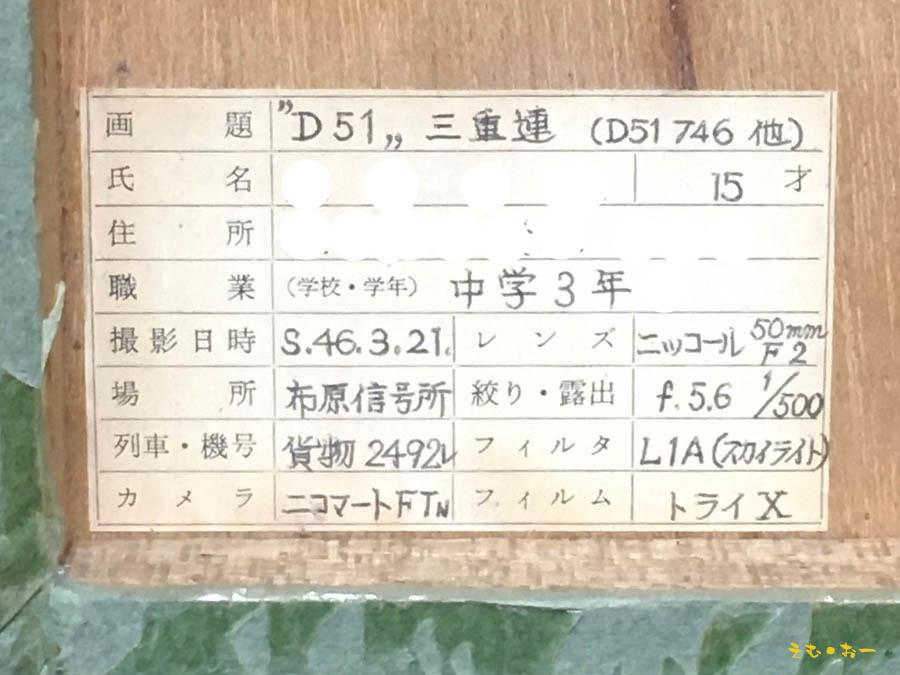 D51 3Juuren-2b