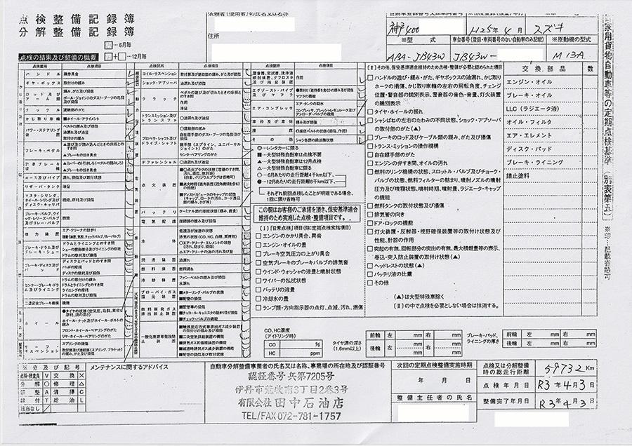 点検記録簿 2021_4b