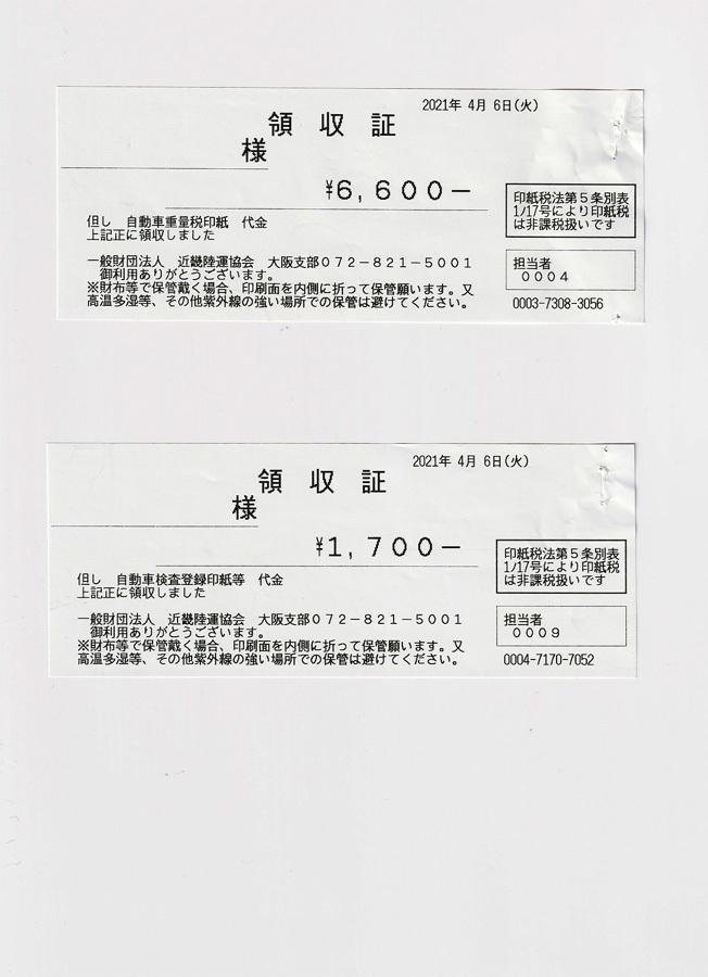 ジムニー車検 2021 領収書b