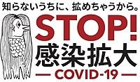 200px-Stop_Kansen_Kakudai_Covid19_2020.jpg