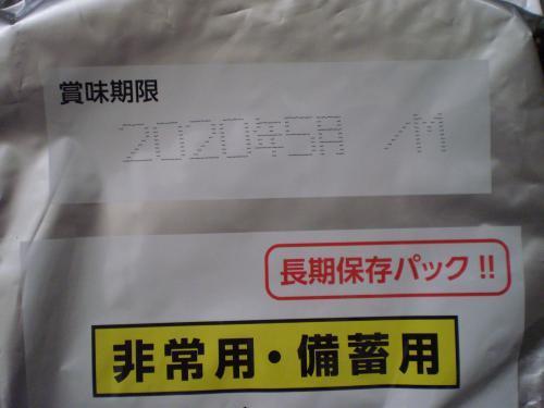 P3150022_convert_20200411172620.jpg