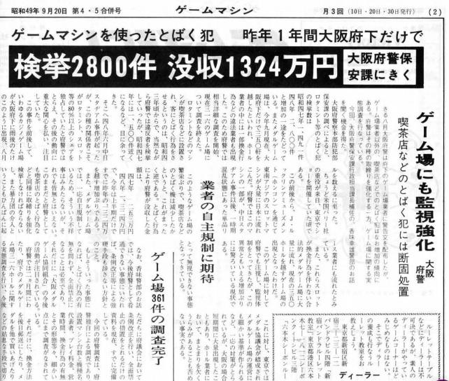 GM740930大阪賭博犯