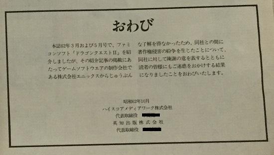 【ドラクエ裁判】おわび05