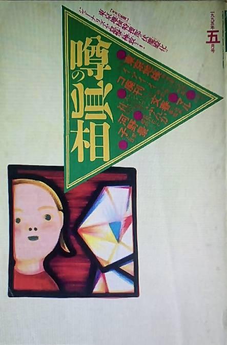 uwasanosinsou001.jpg
