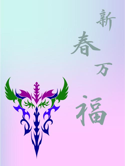 25新春万福