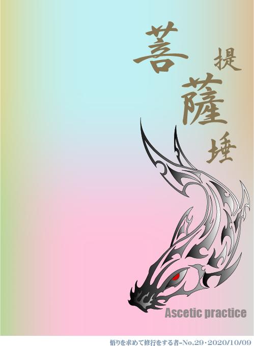 29菩提薩埵-画報伝