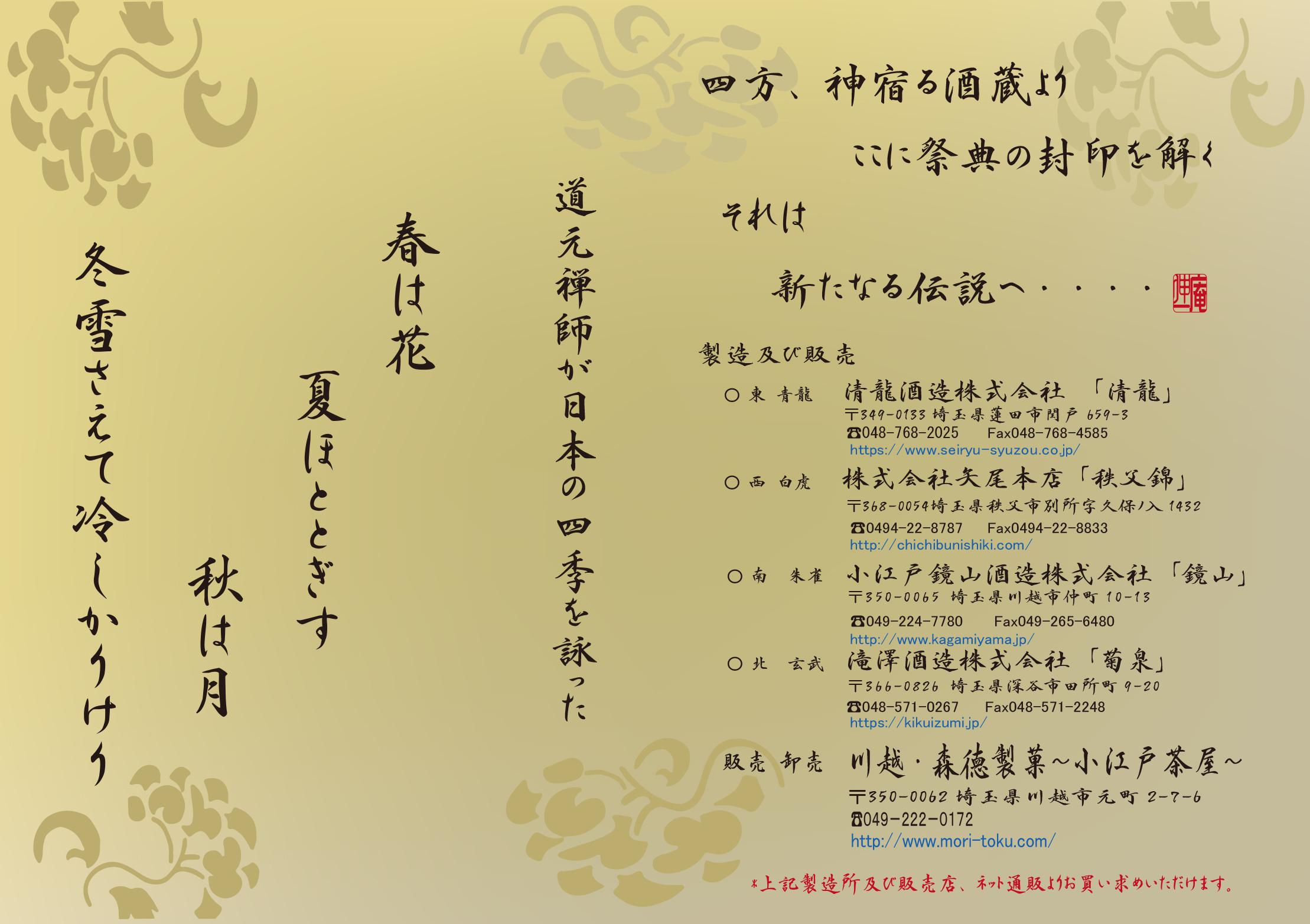 四神酒パンフー表