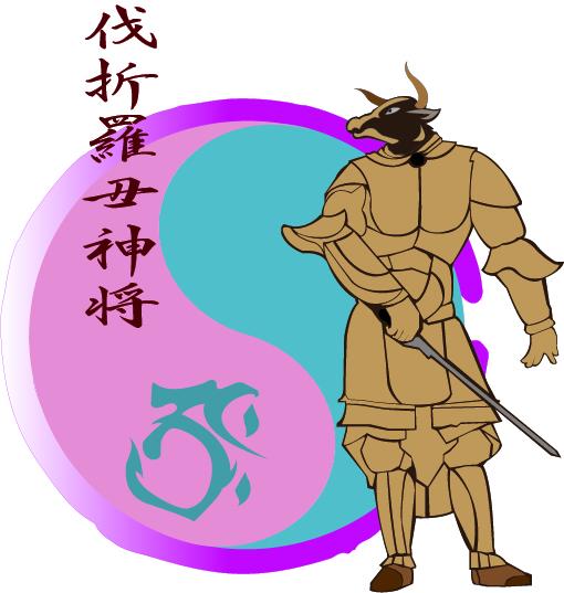 タオ-丑神将