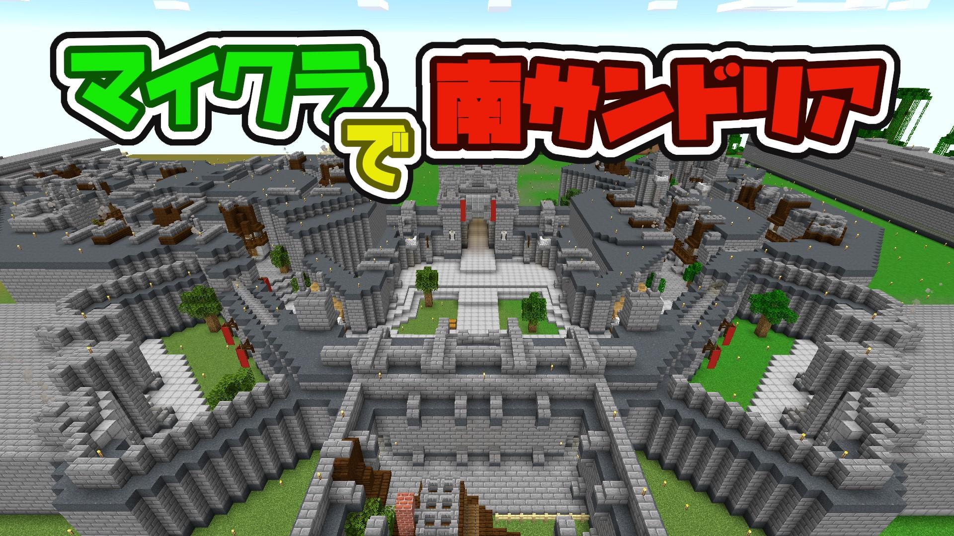 Minecraft_sandoria01.jpg