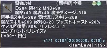 ff11equip95.jpg