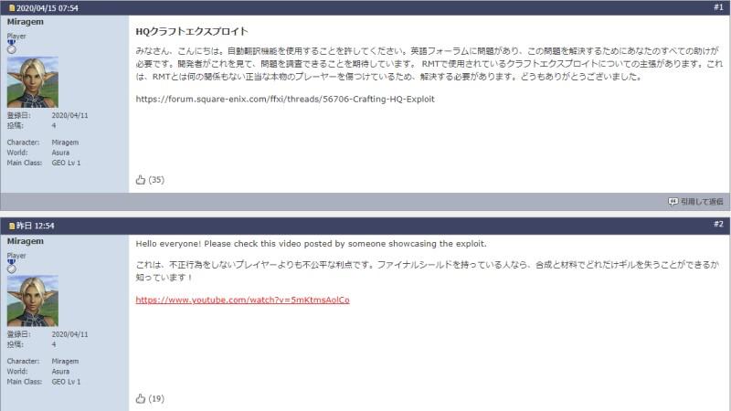 ff11forum217.jpg