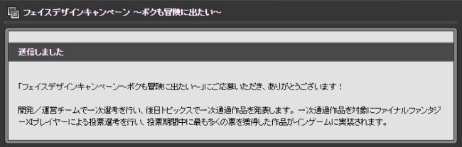 ff11jouniti220.jpg