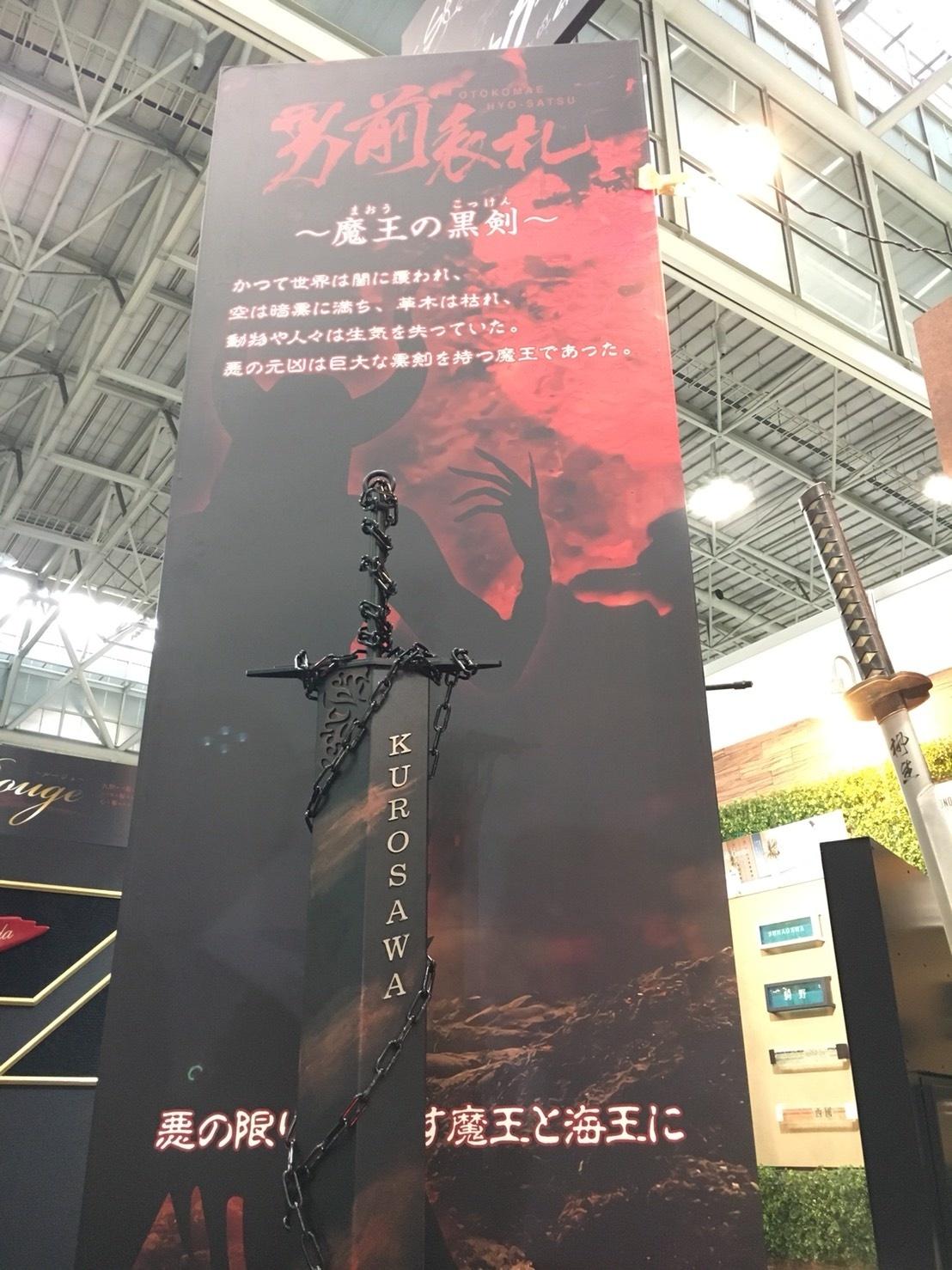 魔王の黒剣
