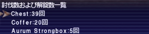 箱の開錠回数
