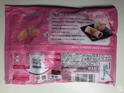 20200620キットカット桜餅_02