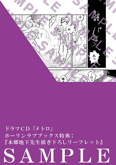 メトロ・ホーリン特典-01