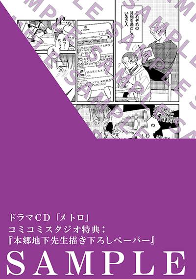メトロ・コミコミ特典-01