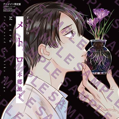 メトロ・アニメイト特典-01