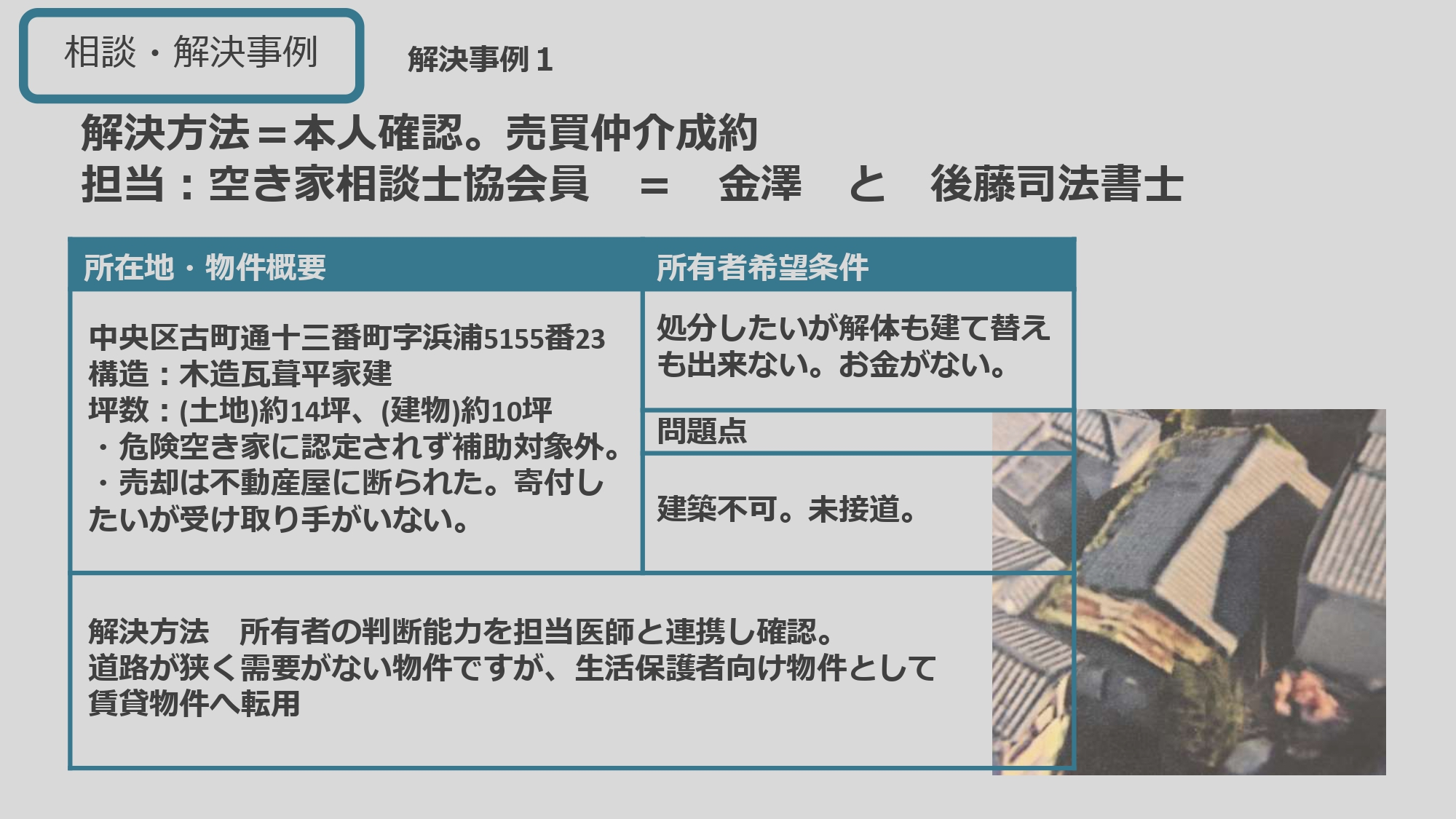 新潟大学_pages-to-jpg-0028