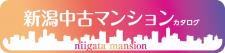 新潟中古マンションカタログ