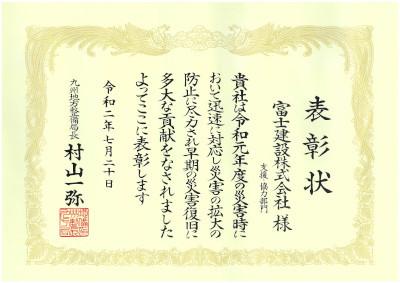 R2災害復旧等功労表彰(九州地方整備局)