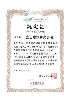 認定証113890_富士建設株式会社