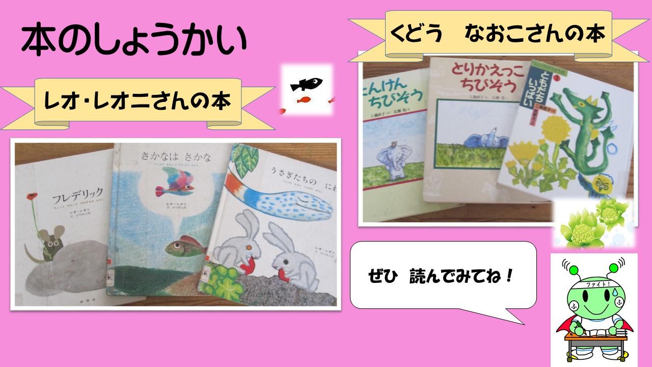2年生】 本のしょうかい - ふきまるちゃん日記